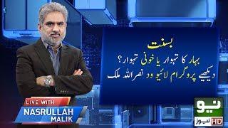 Live With Nasrullah Malik | 23 December 2018  | Full Program | Neo News HD