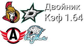 Прогноз на матч Автомобилист-Барыс|Оттава-Даллас|КХЛ|NHL|Прогноз