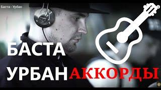 Баста Урбан разбор аккордов (урок как играть Басту, Струнный рэп #25)