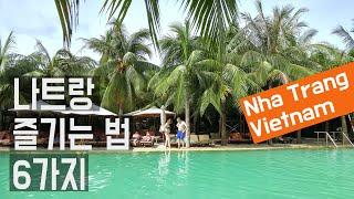 베트남 나트랑 즐기는 법  6가지, 나트랑 리조트,머드…