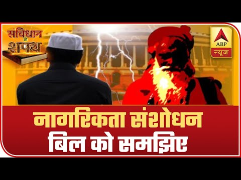 In Detail: The Controversial Citizenship Amendment Bill | ABP News
