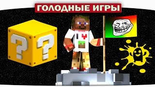 ч.03 Лунянинский Инопланетянин - Lucky Block Survival Games