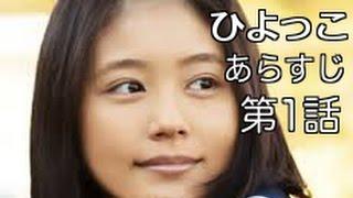 4月3日(月)から放送開始した朝ドラ『ひよっこ』 ヒロインの谷田部み...