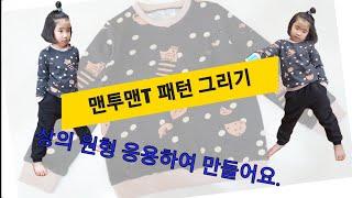 41맨투맨 티셔츠  패턴 그리기. 상의 기본 원형 응용