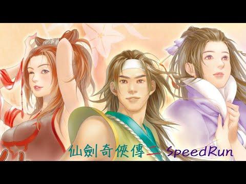 iOS 仙劍奇俠傳二 SpeedRun - 4:05:35