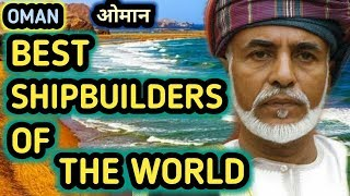 🇴🇲Top 10 Facts About Oman/Amazing Facts About Oman/Oman Facts/Oman Interesting Facts