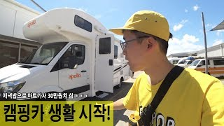 캠핑카 생활 시작! 저녁밥으로 마트가서 30만원치 삼ㅋㅋㅋ [허팝호주투어]