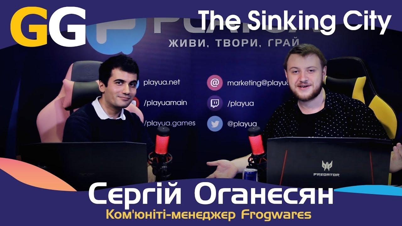 The Sinking City. Frogwares / Інтерв'ю з Сергієм Оганесяном (Games Gathering 2018)