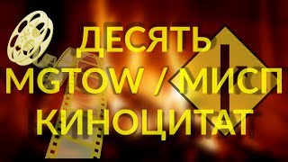 Десять MGTOW/МИСП киноцитат