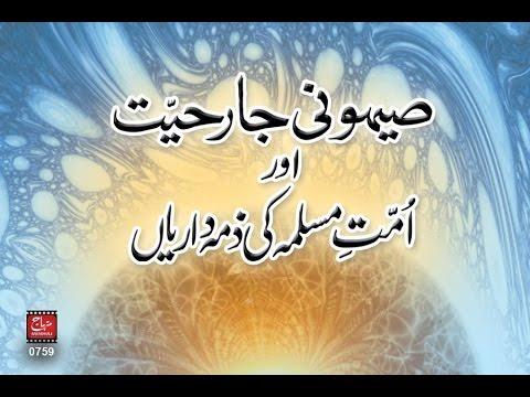 Saihooni Jarhiyat awr Ummat e Muslima ki Zimadarian - Minhaj
