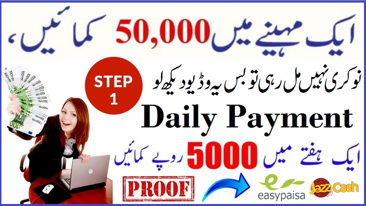 How Earn Per Month 50 000 Home Based Online Jobs In Pakistan With Live Payment Proof Part 1 2019 Youtube