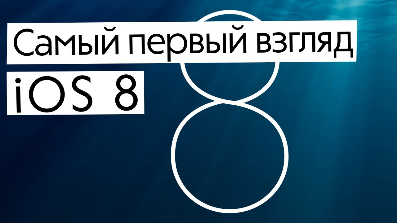 [Видеообзор] Самый первый взгляд на iOS 8 beta 1