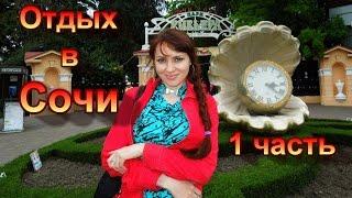Russia Sochi / Сочи отдых 2016 апрель / аквапарк АКВАЛОО / 1часть/(, 2016-05-26T12:09:15.000Z)