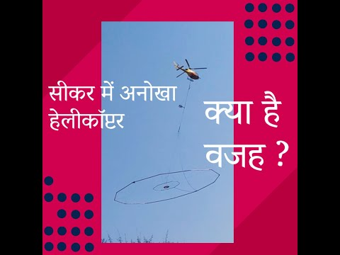 Sikar me Helicopter सीकर में हेलीकॉप्टर  || Geological survey || Uranium in Rajasthan ||Survey