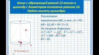 ЕГЭ-2014 Задание В-10. Урок №280 Конус вписан в цилиндр...Стереометрия.