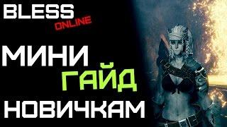 Bless online - Что надо знать к РУ ЗБТ