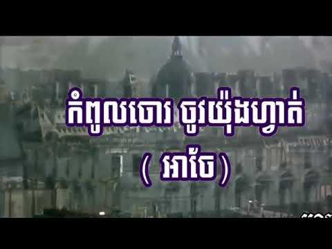 Khmer Movie -កំពូលចោរ ចូវយ៉ុងហ្វាត់ (អាចែ)_001