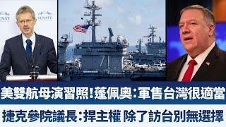 美雙航母演習照!蓬佩奧:軍售台灣很適當|捷克參院議長:捍主權 除了訪台別無選擇|午間新聞【2020年6月24日】|新唐人亞太電視