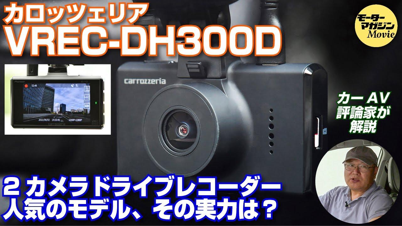 前後2カメラドライブレコーダー【カロッツェリア VREC-DH300D】をカーAV評論家が解説!