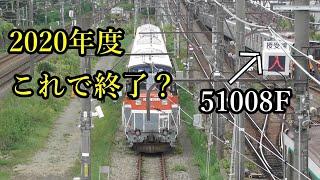 東急2020系2138F甲種輸送 (元東武東上線51008Fと並ぶ)