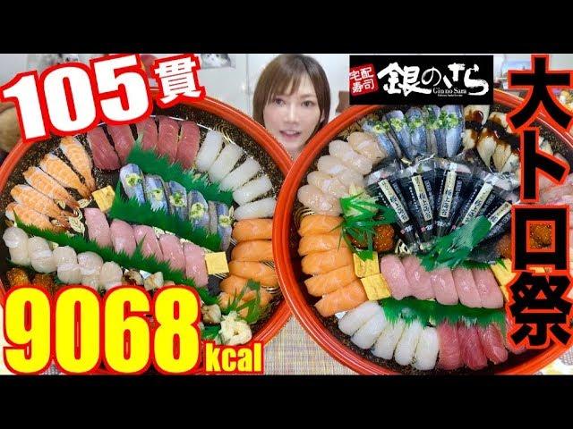 【大食い】お寿司105貫!大トロまつりだー![銀のさら]9068kcal【木下ゆうか】