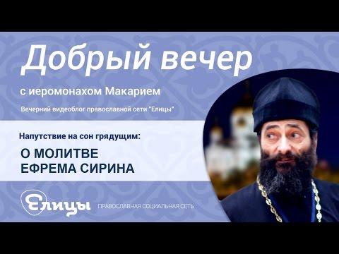 Молитва Ефрема Сирина -