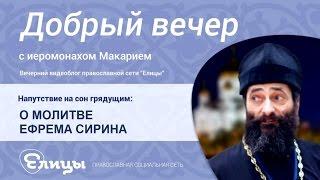 О МОЛИТВЕ ПРП. ЕФРЕМА СИРИНА, что увидел в ней А.С. Пушкин. о.Макарий Маркиш
