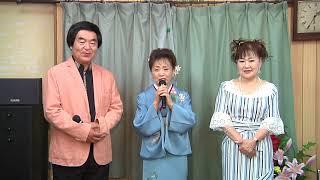 2018.7.24 久喜市歌謡スタジオで収録 岡ゆうじ、花山ゆか、松岡ゆうじ、...