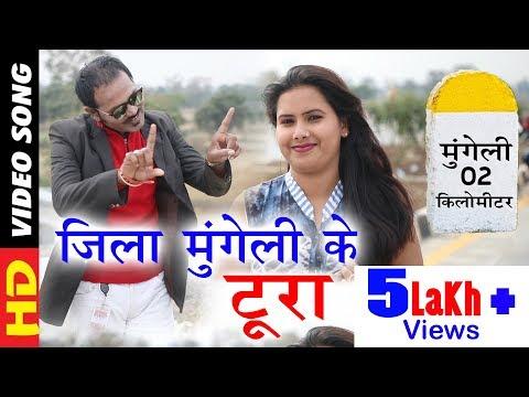 जिला मुंगेली के टूरा Jila Mungeli Ke Tura   Cg Song   HD Video   Chhatrtisgarhi Geet   Shankar Yadav