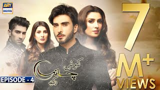 Koi Chand Rakh Episode 4 - 9th August 2018 - ARY Digital Drama