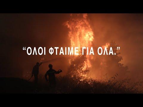 ΗΡΩΕΣ ΤΟΥ ΔΗΜΟΣΙΟΥ 1: Ο Πυροσβέστης