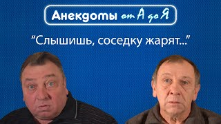 Анекдоты про карантин девушку с квартирой и жизнь в Сибири