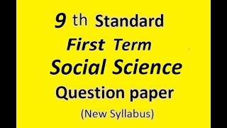 9th Social Science (New Pattern) First Term (Tamil Medium) Sep 2018
