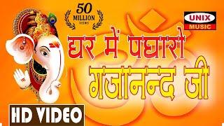 घर में पधारो गजानन्द  जी     Ghar Me Padharo Gajanand Jee   Lattest Ganesh Song 2020