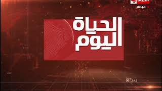 الحياة اليوم - أهم وأخر أخبار وأحداث مصر اليوم الاثنين 16-10-2017