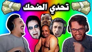 اذا ضحكت تدفع فلوس 🔥🤣 تحدي الضحك على الميمز (مع احمد) على 100 دولااار !! 😳💰
