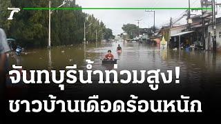 โซเชียลแชร์ภาพจันทบุรีน้ำท่วมสูงถึงหลังคารถ | 13-10-64 | ไทยรัฐนิวส์โชว์