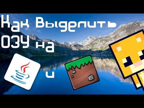 Как выделить больше Оперативной Памяти на Java и Minecraft