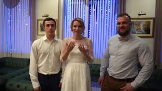 Отзыв! Свадьба Владимира и Арины 14 апреля 2018 года
