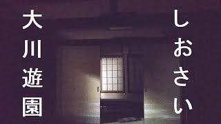【廃墟】レストラン しおさい 廃国道沿い〇川遊園