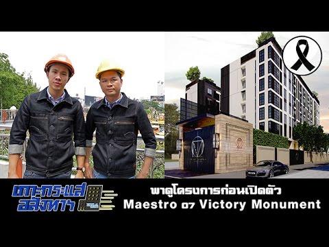 พาดูโครงการก่อนเปิดตัว Maestro 07 Victory Monument (เกาะกระแสอสังหาฯ)