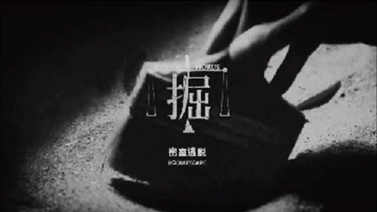 【掘 Eye of Horus】 密室逃脫 實境活動 Room Escape in Taiwan_玩笑實驗室 Wanxiao Lab - YouTube
