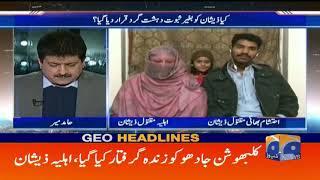 Geo Headlines - 04 AM - 23 January 2019