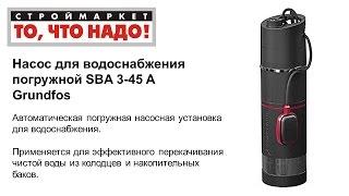Насос погружной Grundfos SBA 3-45 A, насосы для водоснабжения, купить погружной насос Грундфос(Строймаркет
