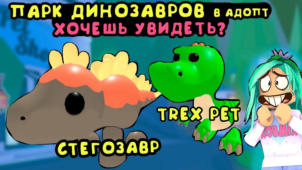 Парк динозавров в адопт ми! Хочешь увидеть первым? Зоопарк в adopt me. Робмикс и оценка домов