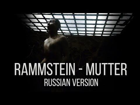 Rammstein - Mutter (На русском языке | Cover by RADIO TAPOK)