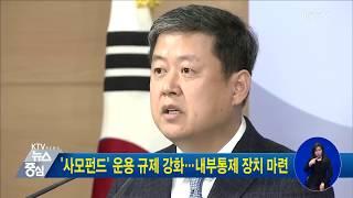 [금융뉴스] '사모펀드' 운용 규제 강화···내부통제 …