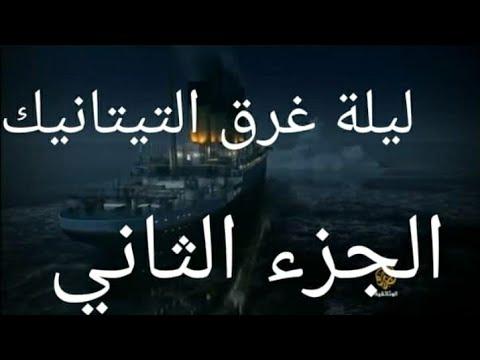 Download الجزء الثاني من وثائقي ليلة غرق سفينه التيتانيك..
