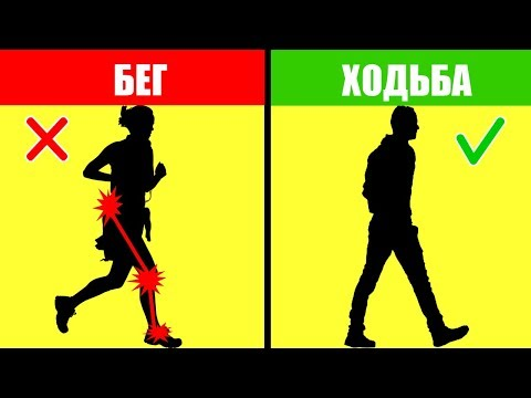 Что полезнее и эффективнее, бег или ходьба?