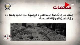 صباح الخير يا مصر - مجلس الوزراء ينفي عددا من الشائعات التي تم تداولها خلال الأيام الماضية